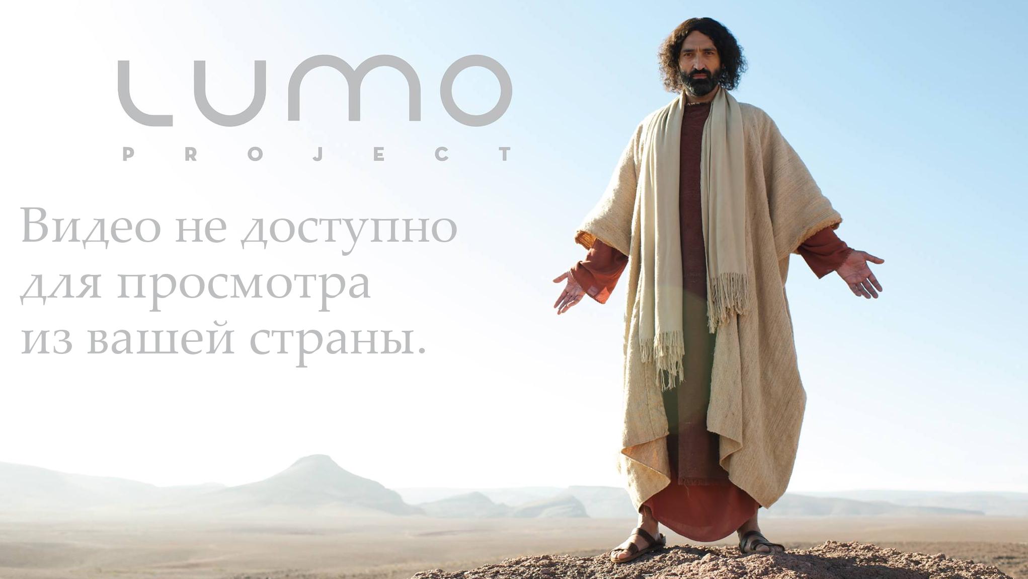 Обложка к Евангелия (LUMO)